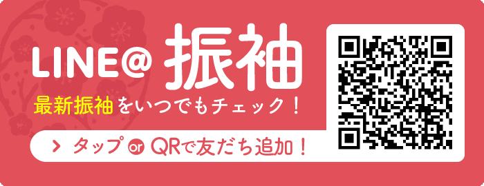 LINE@振袖 最新振袖情報を配信中!